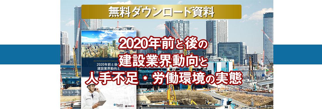 2020年前と後の建設業界動向と人手不足・労働環境の実態