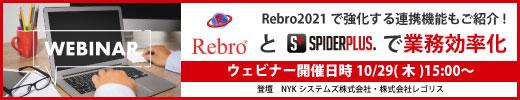 建設設備業向け3D CAD RebroとSPIDERPLUSの業務効率化ウェビナー