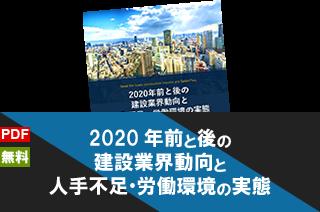 東京オリンピック前と後の建設業界動向と人手不足・労働環境の実態