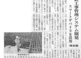 2013年12月20日の日刊建設産業新聞にスパイダープラスが掲載されました