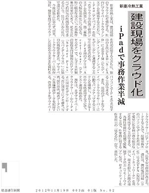 日刊建設産業新聞にスパイダープラスが掲載されました