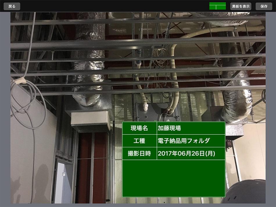 電子納品・電子黒板改ざん検知対応機能