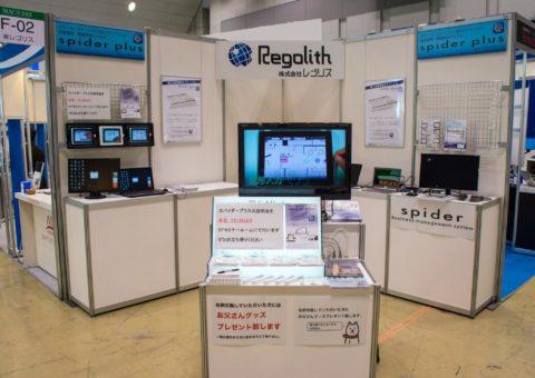 スマート空調衛生システム展MACS2013