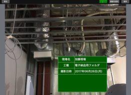 電子納品・電子黒板改ざん検知機能/Tfas図面登録/杭施工記録システムを鴻池組と共同開発