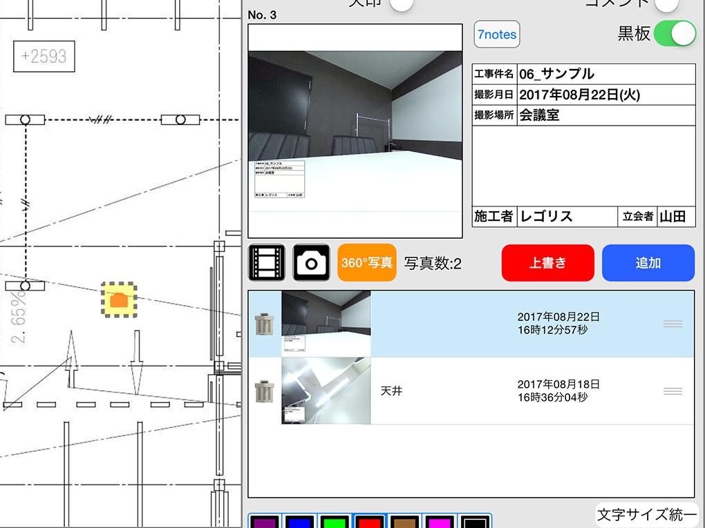 360°写真はSPIDERPLUS登録後、一部分を長方形に切り抜き、一般的な写真データとしても使用できます