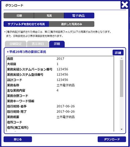 電子納品出力(PC)