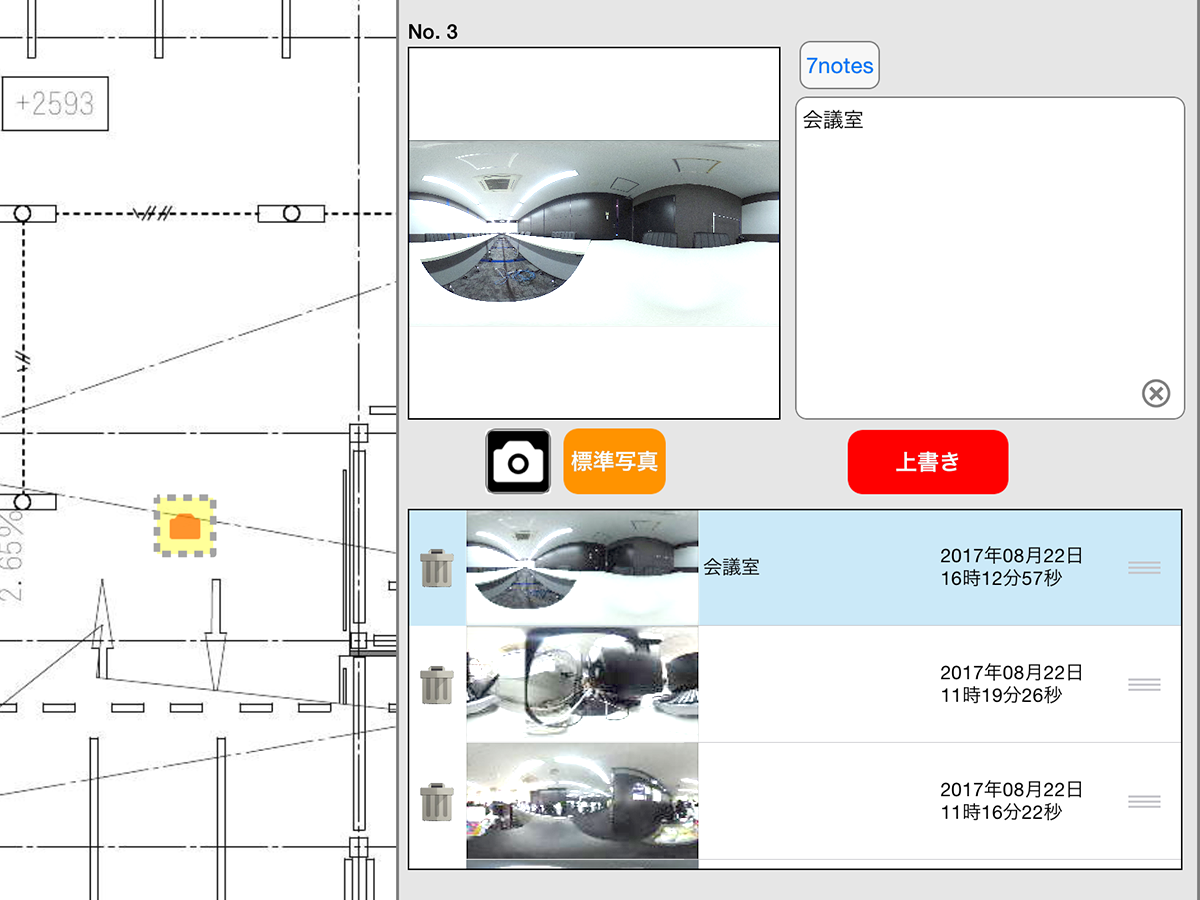 SpiderPlusに登録した360°写真と一般的な写真の表示切り替えができ、いつでも360°写真を表示することができます