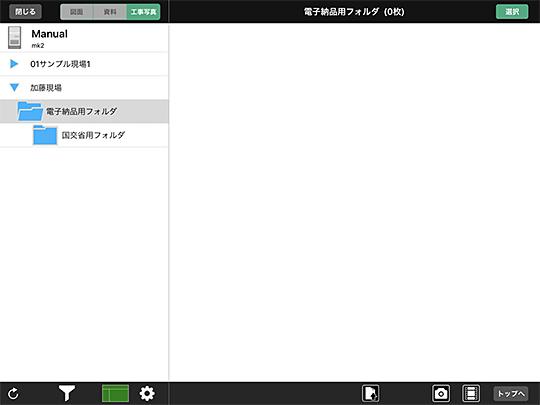 工事写真一覧 (iPad)