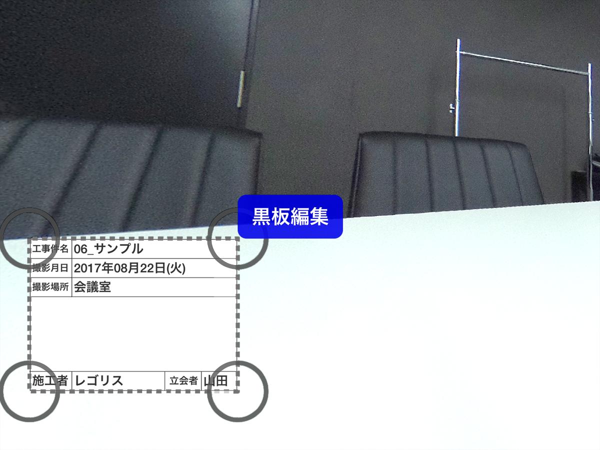 THETAで撮影した写真にも電子黒板機能が使用できます(360°写真に電子黒板は付与できません)
