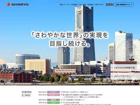 新菱冷熱工業株式会社