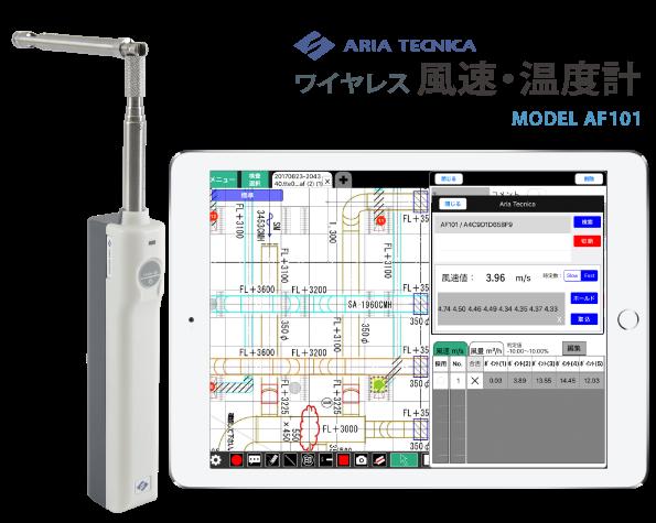 アリアテクニカ社 ワイヤレス風速・温度計 AF101