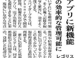 『杭施工記録システム』に関する記事が日刊建設産業新聞に掲載されました