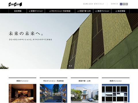 株式会社モリモト|新築、分譲、中古などのデザイナーズマンション
