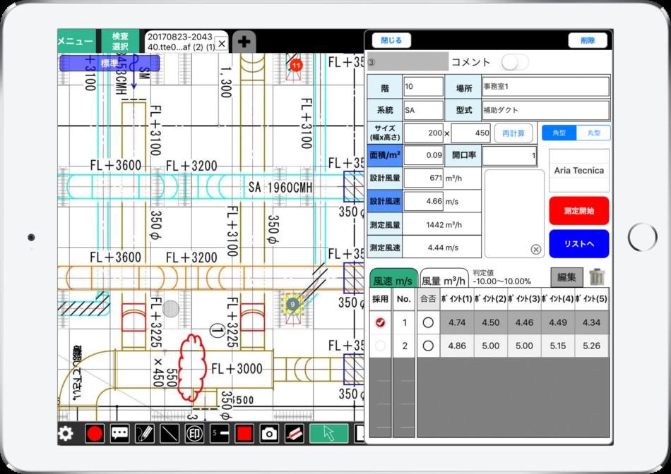 風量測定器とiPadをBluetooth接続、SPIDERPLUS®に計測データを送信・記録