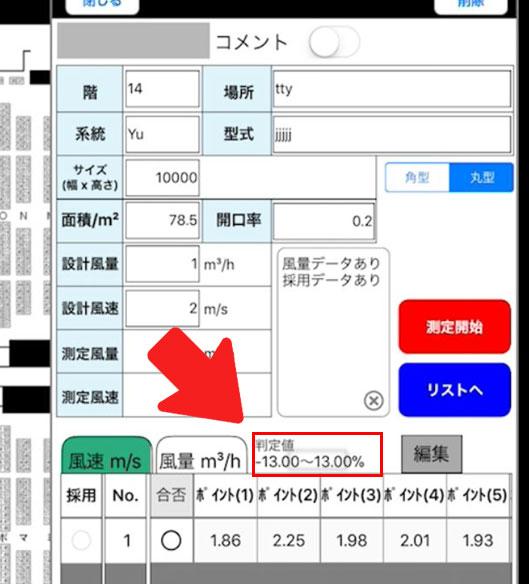 iPadアプリ側風量オブジェクト編集画面