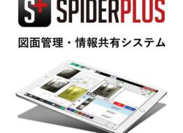 図面管理・情報共有システムSpiderPlus