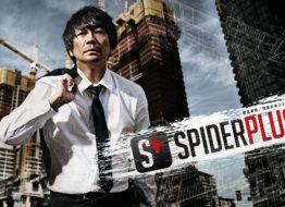 システム SpiderPlus(スパイダープラス)☓ 大森南朋の交通広告