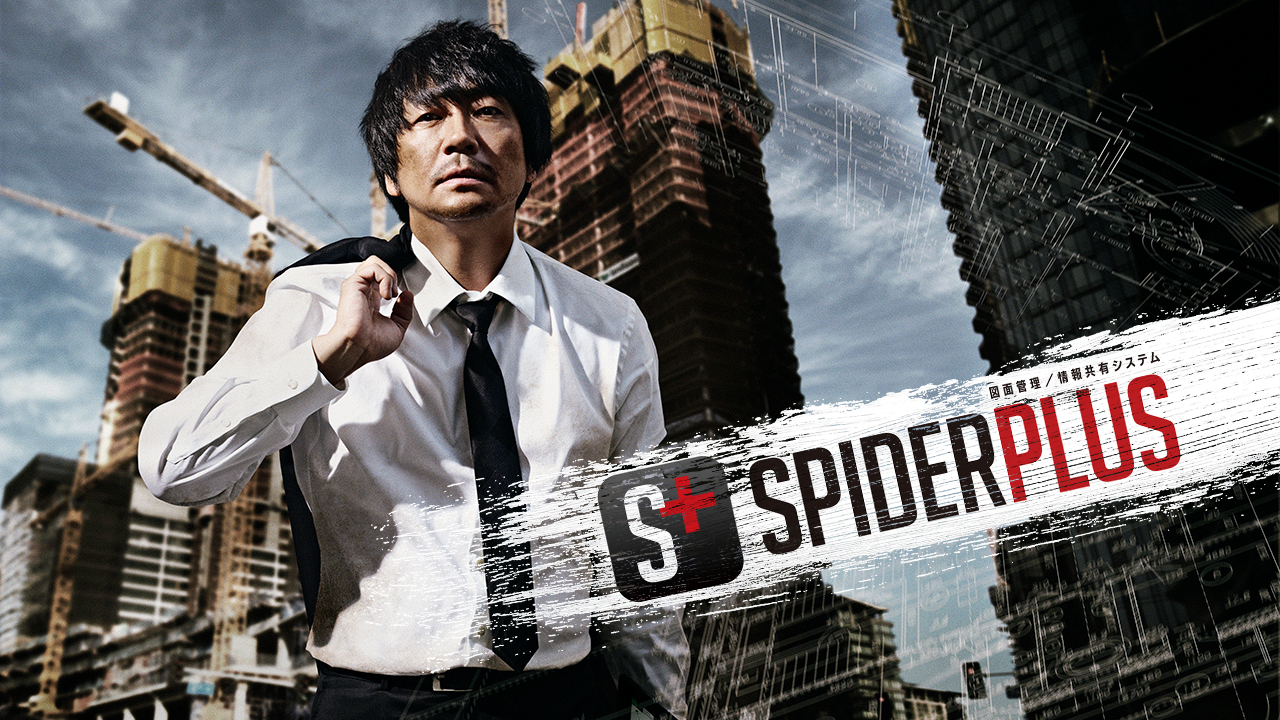 SpiderPlus CM 主演大森南朋