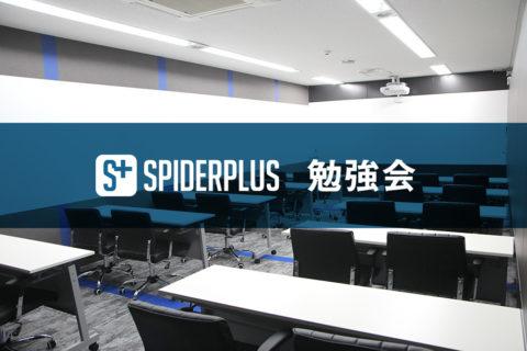 SpiderPlus®勉強会予約ページ