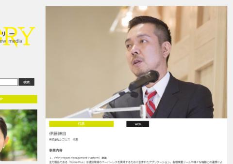 弊社代表伊藤謙自インタビュー