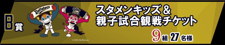 B賞:スタメンキッズ&親子試合観戦チケット