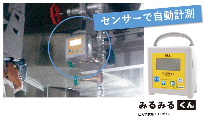 計測開始・終了時に黒板と圧力計を併せて写真に記録