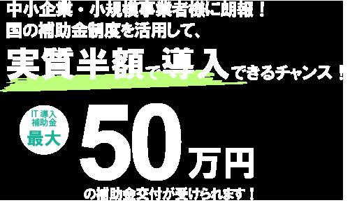 中小企業・小規模事業者様に朗報!IT補助金制度を活用して、最大50万円の補助金交付が受けられます!