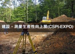 建設・測量生産性向上展(CSPI-EXPO)2018