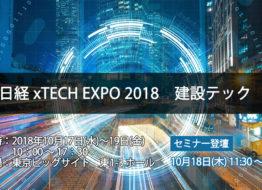 xTEC-EXPO2018