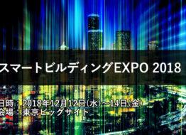スマートビルディングEXPO2018
