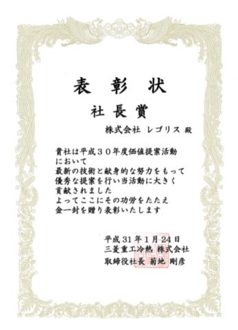 価値提案表彰式 社長賞