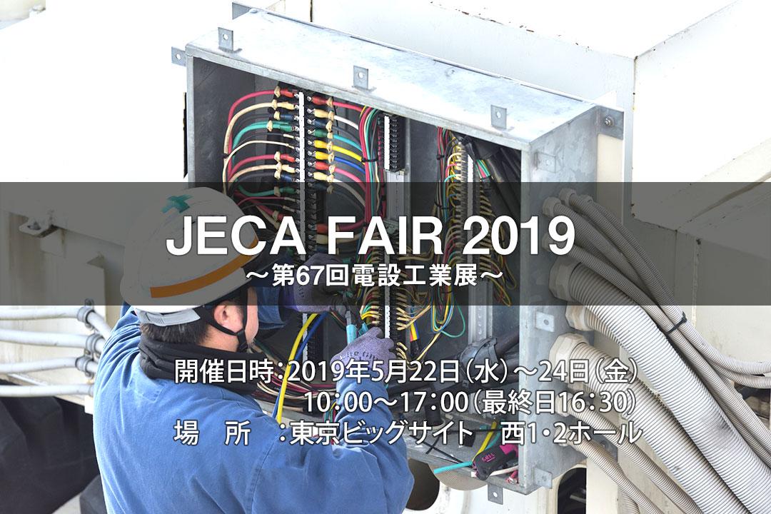 jecaフェア2019 ~第67回電設工業展~
