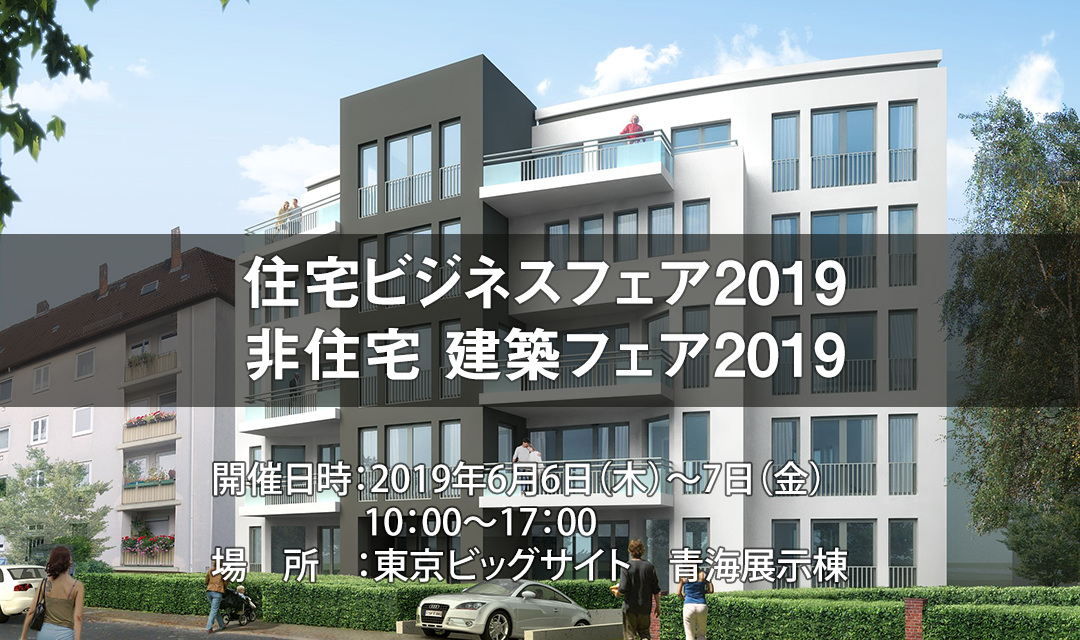 住宅ビジネスフェア/非住宅 建築フェア2019