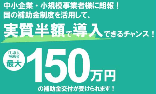 中小企業・小規模事業者様に朗報!IT補助金制度を活用して、最大150万円の補助金交付が受けられます!