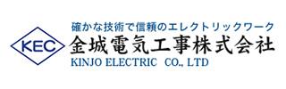 金城電気工事