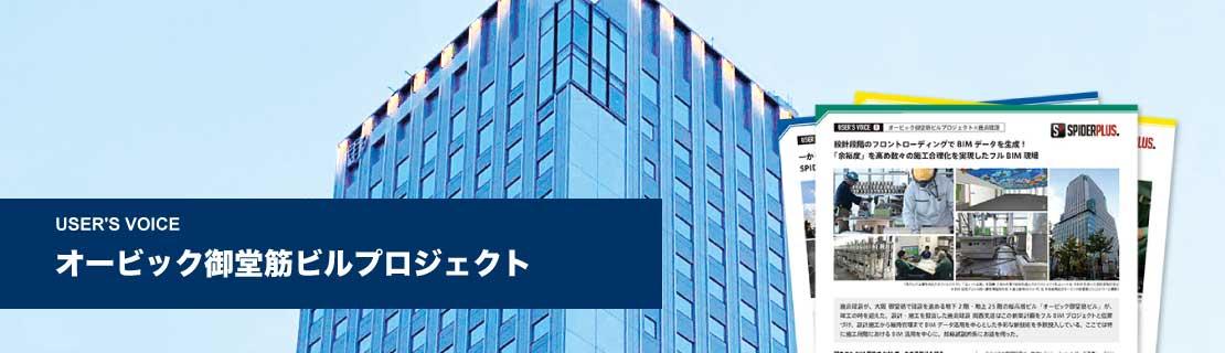オービック御堂筋ビルプロジェクト