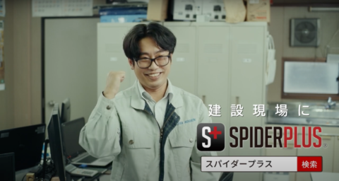 株式会社北弘電社 主査 花岡 柊次氏(スパイダープラスTVCMより)