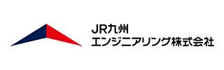 JR九州エンジニアリング